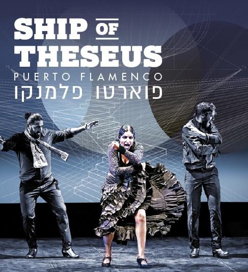 Puerto Flamenco<br>Ship Of Theseus
