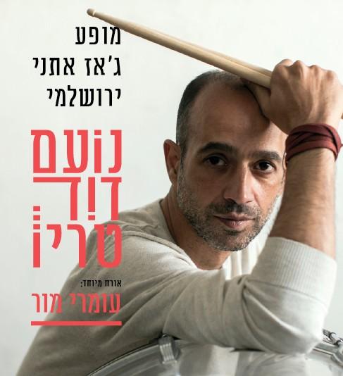 נועם דוד טריו<br>ג'אז אתני ירושלמי