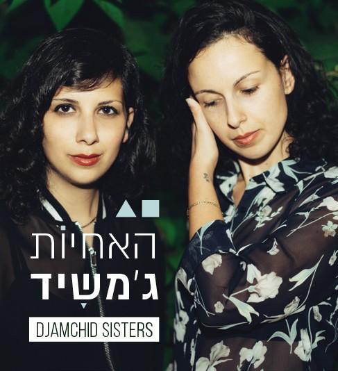 האחיות ג'משיד<br>Djamchid Sister
