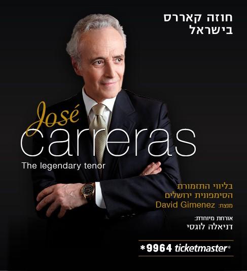 חוסה קאררס – José Carreras