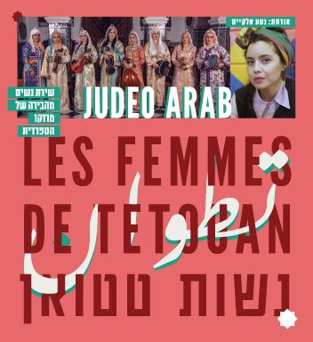 Les Femmes de Tétouan