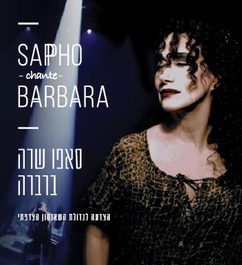 סאפו שרה ברברה